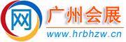 广州会展网